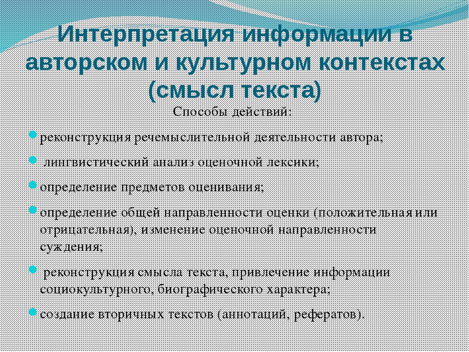 Интерпретация информации в авторском и культурном контекстах (смысл текста) С...