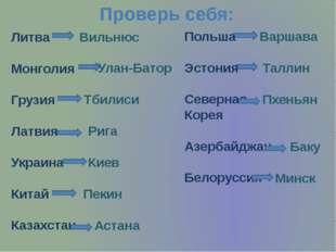 Проверь себя: Литва Монголия Грузия Латвия Украина Китай Казахстан Вильнюс Ул