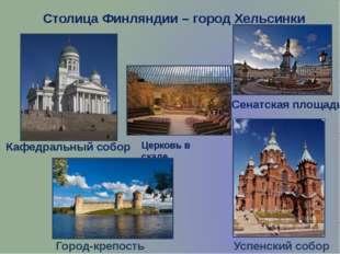 Столица Финляндии – город Хельсинки Кафедральный собор Сенатская площадь Церк