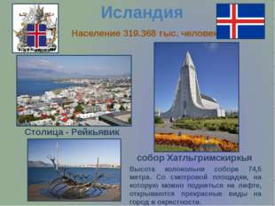 Исландия Население 319.368 тыс. человек Столица - Рейкьявик собор Хатльгримск