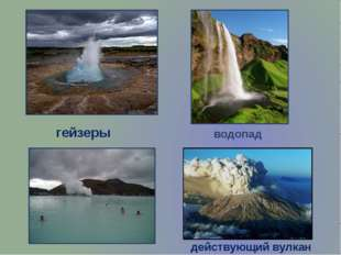гейзеры действующий вулкан водопад