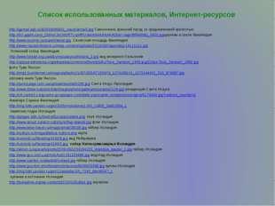 http://gpmail.spb.ru/lj/2008090801_savonlinna/0.jpg Савонлинна, финский горо