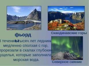 фьорды В течение тысяч лет ледники, медленно сползая с гор, прорезали в скала