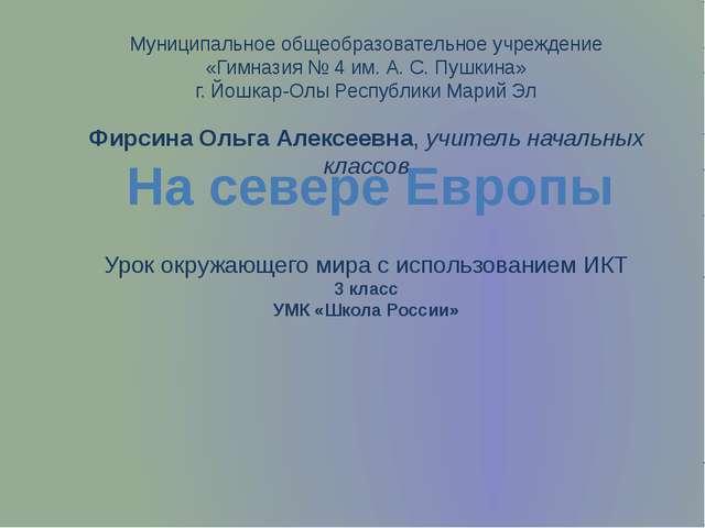 Муниципальное общеобразовательное учреждение «Гимназия № 4 им. А. С. Пушкина»...