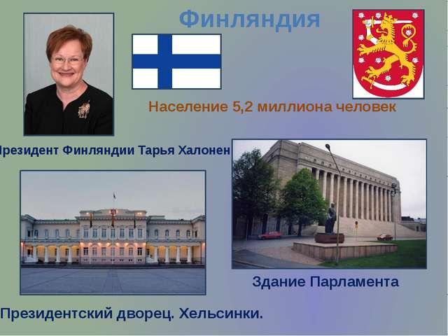Финляндия Президент Финляндии Тарья Халонен Президентский дворец. Хельсинки....