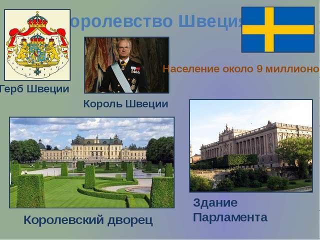 Королевство Швеция Герб Швеции Король Швеции Королевский дворец Здание Парлам...