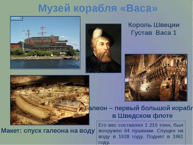 Музей корабля «Васа» Галеон – первый большой корабль в Шведском флоте Макет:...
