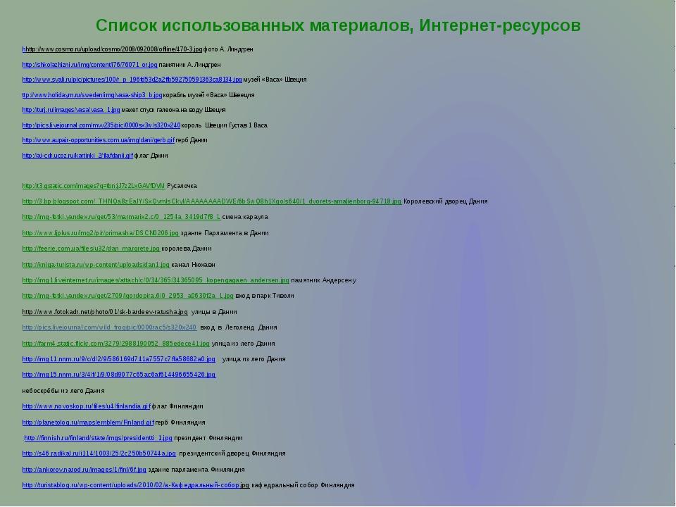 hhttp://www.cosmo.ru/upload/cosmo/2008/092008/offline/470-3.jpg фото А. Линдг...