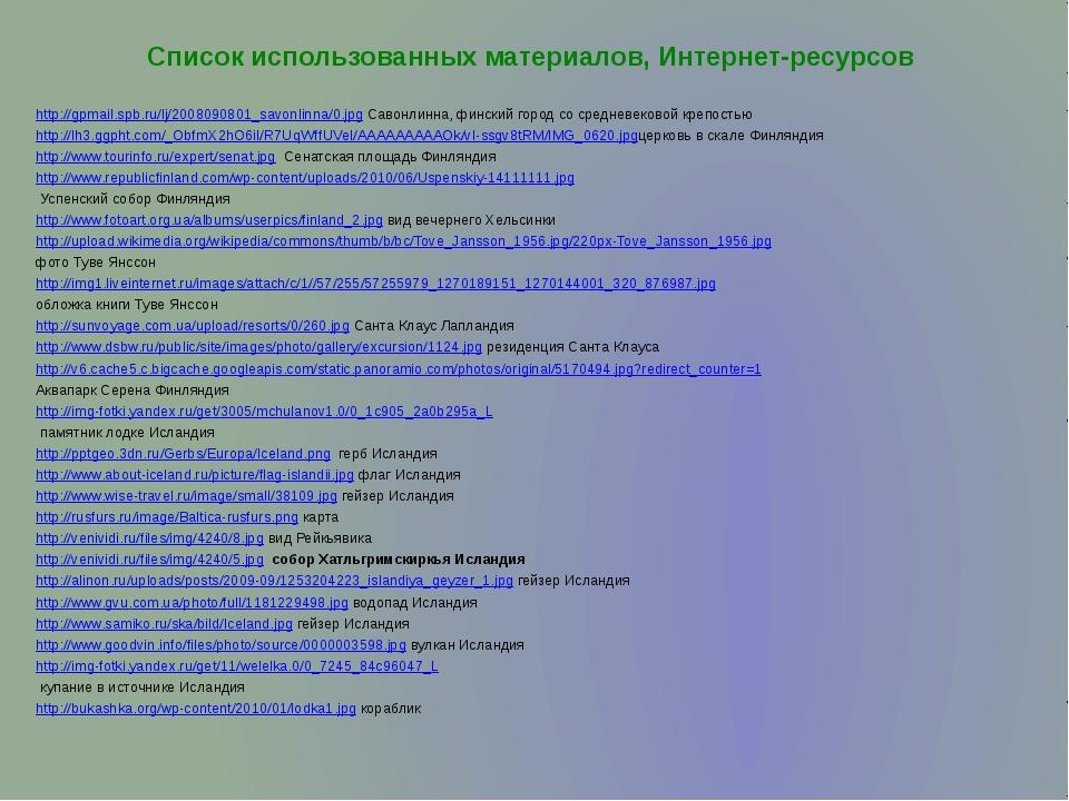http://gpmail.spb.ru/lj/2008090801_savonlinna/0.jpg Савонлинна, финский горо...