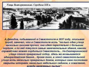 А.Демидов, побывавший в Севастополе в 1837 году, описывая город, замечал, чт