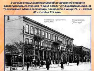 """В начале улицы Екатерининской по нечетной стороне располагалась гостиница """"Гр"""