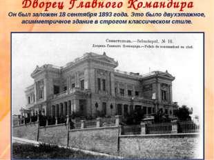 Дворец Главного Командира Он был заложен 18 сентября 1893 года. Это было двух