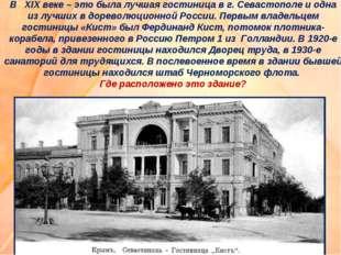 В XIX веке – это была лучшая гостиница в г. Севастополе и одна из лучших в