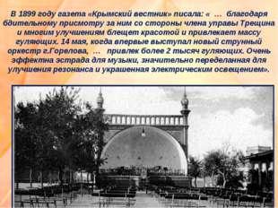 В 1899 году газета «Крымский вестник» писала: « … благодаря бдительному присм