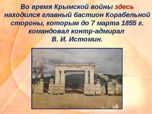 Во время Крымской войны здесь находился главный бастион Корабельной стороны,