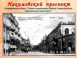 """Нахимовский проспект Современник писал: """"Самое оживленное место Севастополя"""