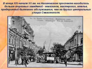 В конце XIX-начале XX вв. на Нахимовском проспекте находилось больше торговы