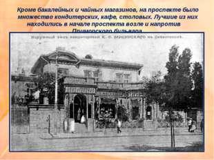 Кроме бакалейных и чайных магазинов, на проспекте было множество кондитерски
