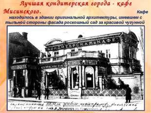 Лучшая кондитерская города - кафе Мисинского. Кафе находилось в здании ориги
