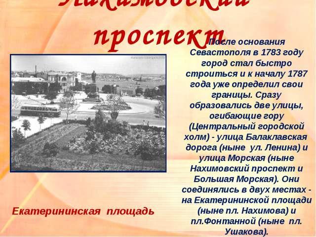 Нахимовский проспект После основания Севастополя в 1783 году город стал быст...