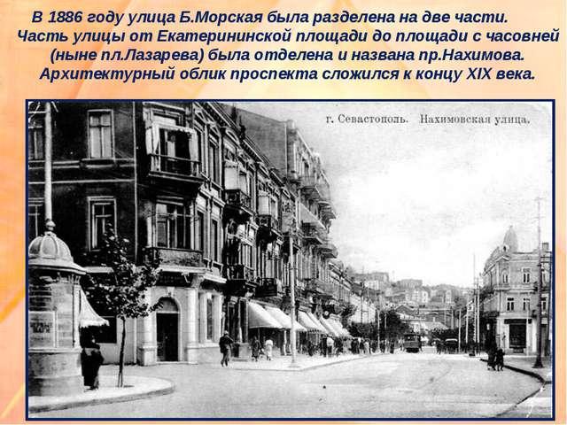В 1886 году улица Б.Морская была разделена на две части. Часть улицы от Екат...