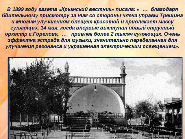 В 1899 году газета «Крымский вестник» писала: « … благодаря бдительному присм...