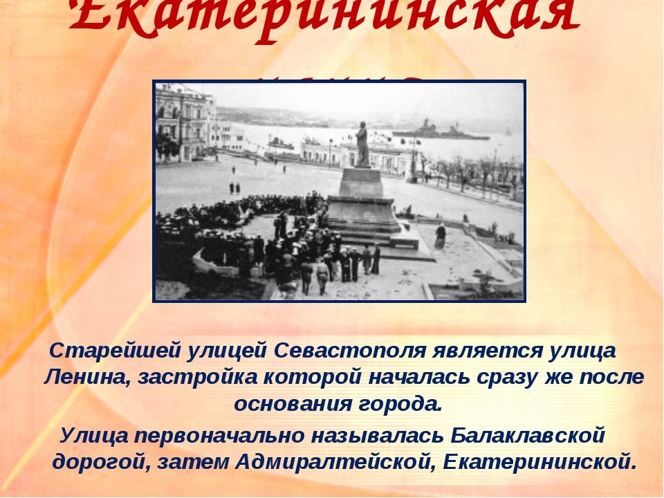 Екатерининская улица Старейшей улицей Севастополя является улица Ленина, заст...