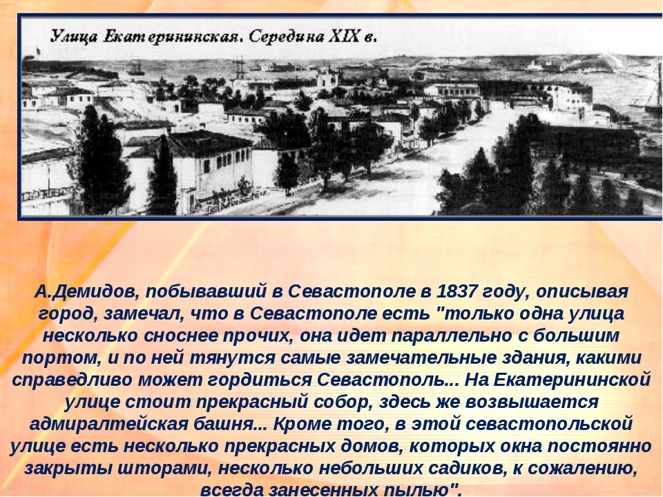А.Демидов, побывавший в Севастополе в 1837 году, описывая город, замечал, чт...