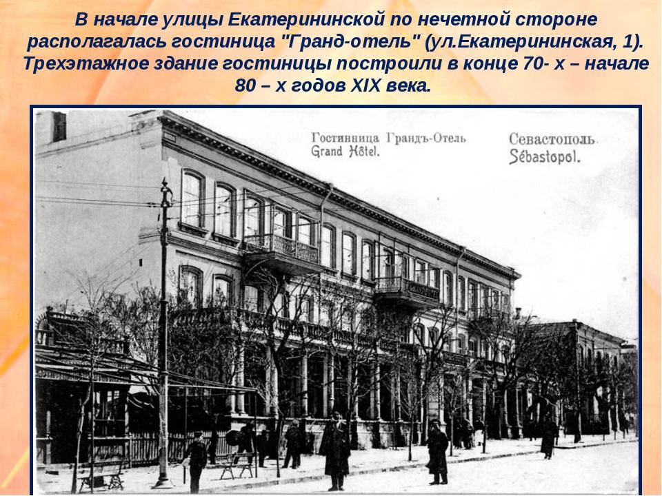 """В начале улицы Екатерининской по нечетной стороне располагалась гостиница """"Гр..."""