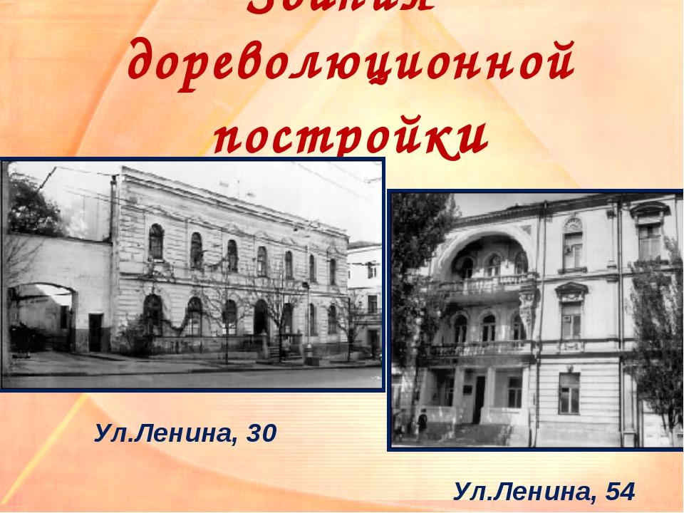 Здания дореволюционной постройки Ул.Ленина, 30 Ул.Ленина, 54