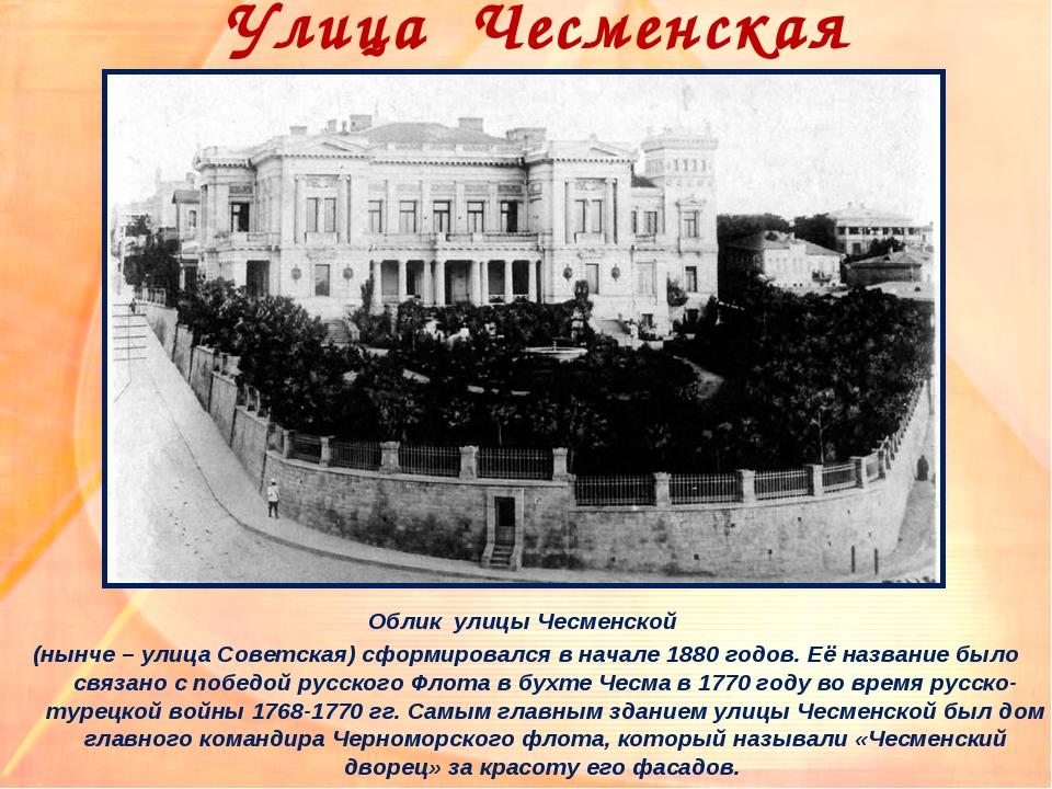 Улица Чесменская Облик улицы Чесменской (нынче – улица Советская) сформировал...