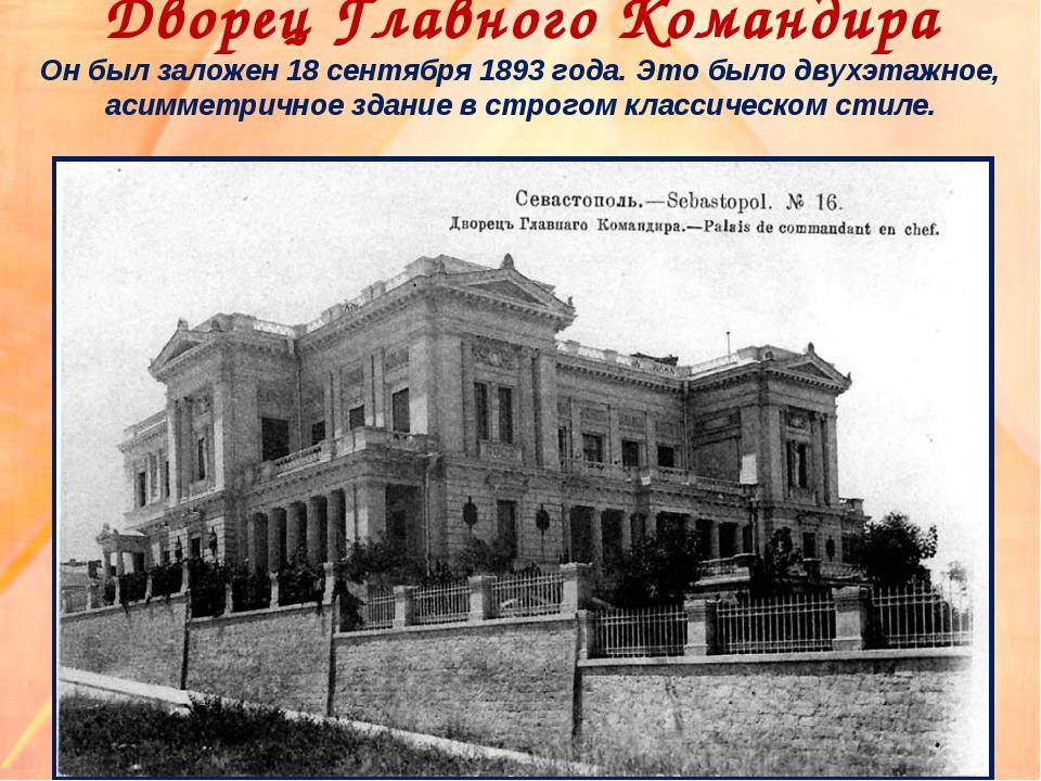 Дворец Главного Командира Он был заложен 18 сентября 1893 года. Это было двух...