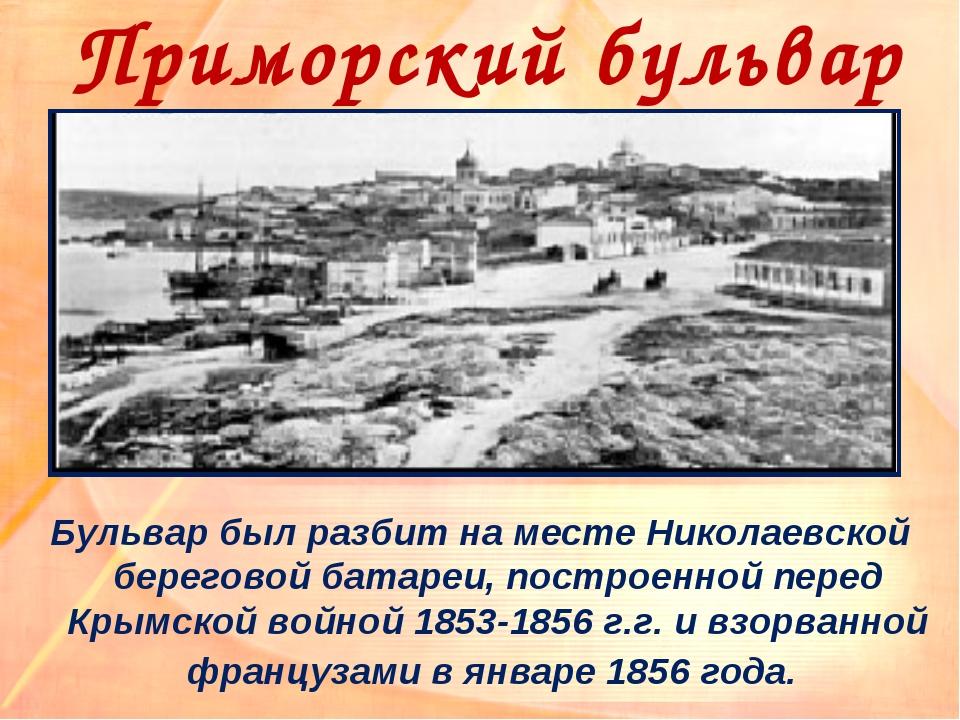 Приморский бульвар Бульвар был разбит на месте Николаевской береговой батареи...