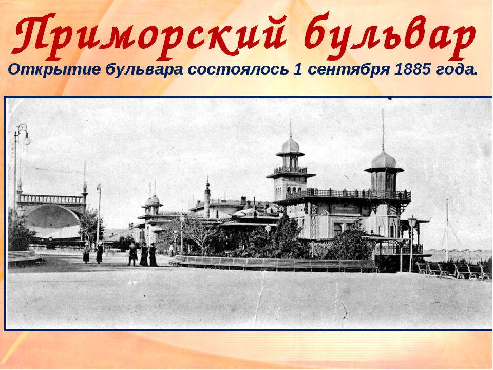 Приморский бульвар Открытие бульвара состоялось 1 сентября 1885 года.