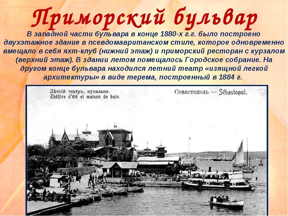 Приморский бульвар В западной части бульвара в конце 1880-x г.г. было построе...