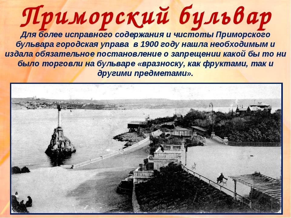 Приморский бульвар Для более исправного содержания и чистоты Приморского буль...