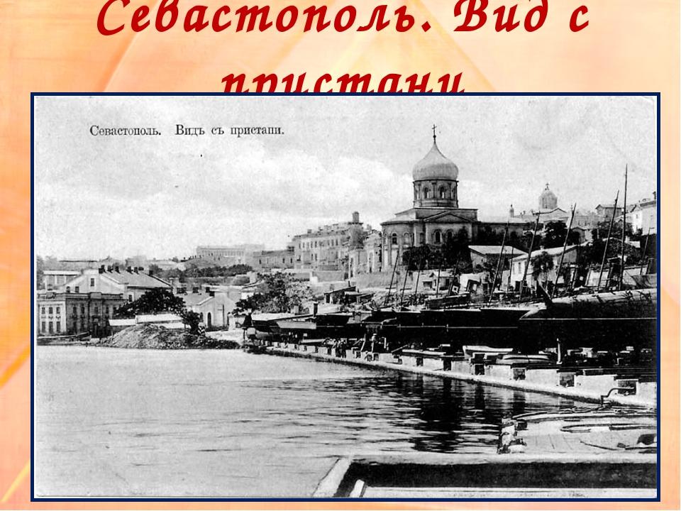Севастополь. Вид с пристани