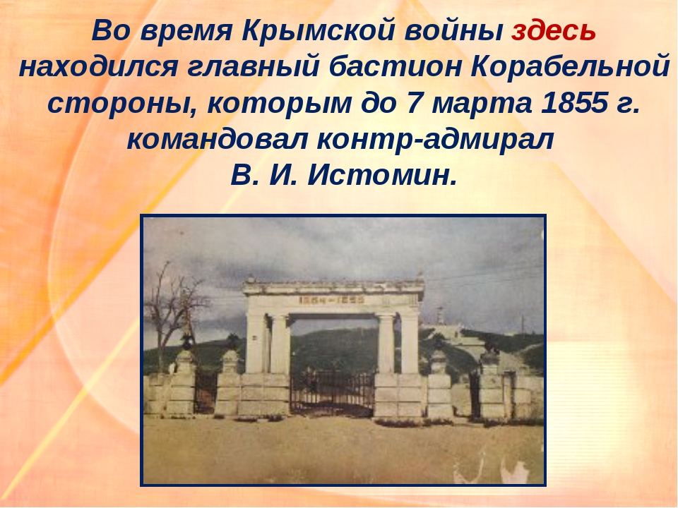 Во время Крымской войны здесь находился главный бастион Корабельной стороны,...