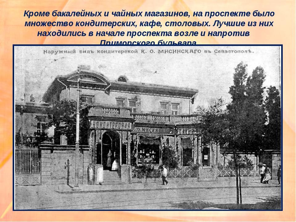 Кроме бакалейных и чайных магазинов, на проспекте было множество кондитерски...