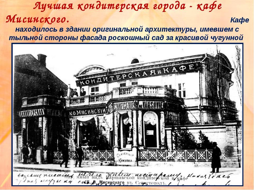 Лучшая кондитерская города - кафе Мисинского. Кафе находилось в здании ориги...