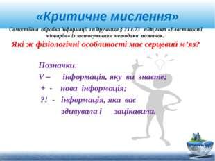 «Критичне мислення» Самостійна обробка інформації з підручника § 23 с.73 підп
