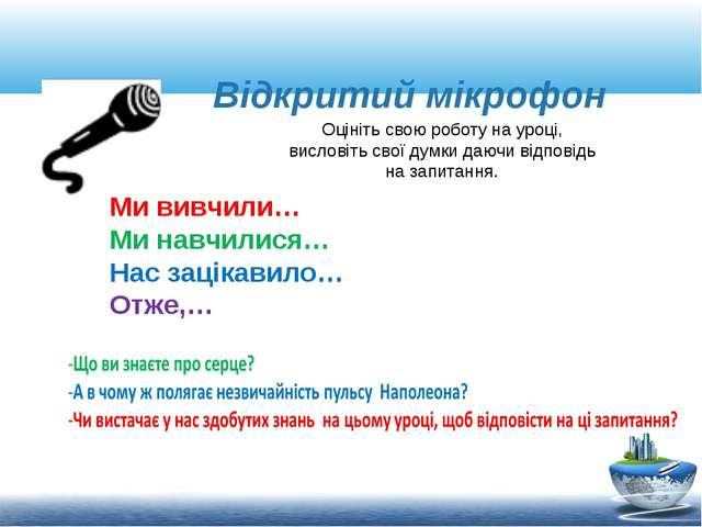 Відкритий мікрофон Оцініть свою роботу на уроці, висловіть свої думки даючи в...