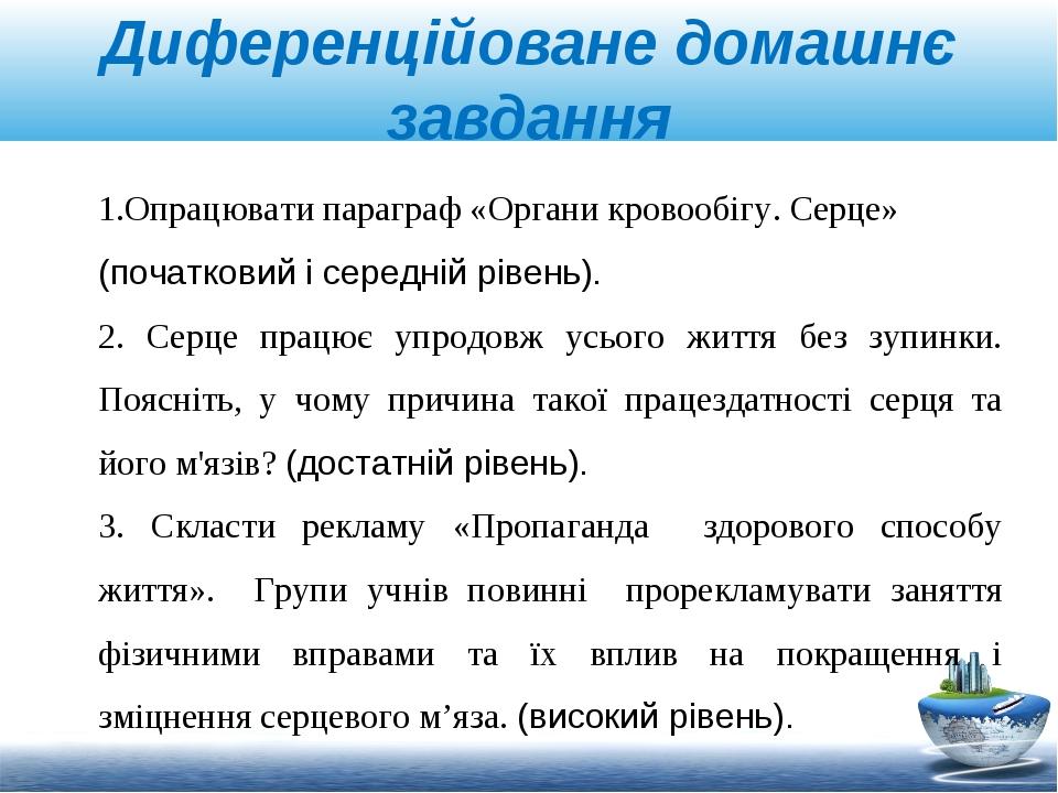 Диференційоване домашнє завдання 1.Опрацювати параграф «Органи кровообігу. Се...
