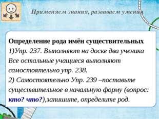 Применяем знания, развиваем умения Определение рода имён существительных 1)У