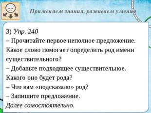 Применяем знания, развиваем умения 3) Упр. 240 – Прочитайте первое неполное