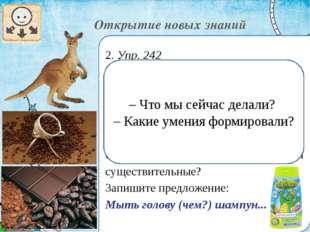 Открытие новых знаний 2. Упр. 242 - Почему из предложений, которые составил