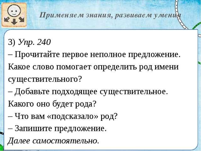 Применяем знания, развиваем умения 3) Упр. 240 – Прочитайте первое неполное...
