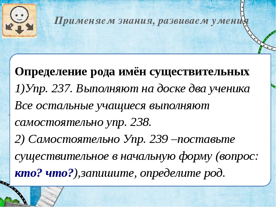 Применяем знания, развиваем умения Определение рода имён существительных 1)У...
