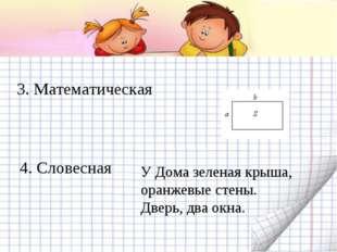 3. Математическая 4. Словесная У Дома зеленая крыша, оранжевые стены. Дверь,