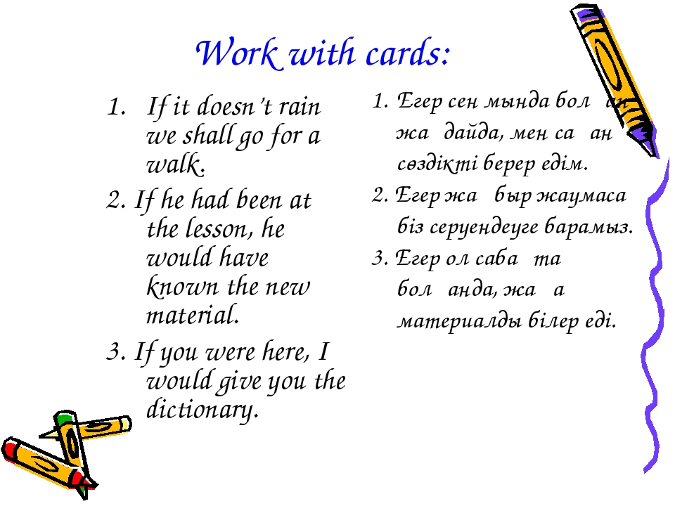 Work with cards: If it doesn't rain we shall go for a walk. 2. If he had been...